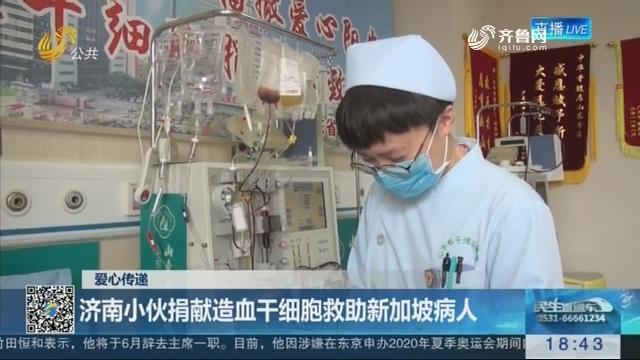 【爱心传递】济南小伙捐献造血干细胞救助新加坡病人