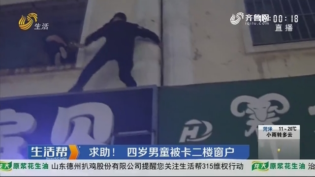 济宁:求助!四岁男童被卡二楼窗户