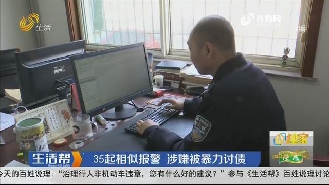 济南:35起相似报警 涉嫌被暴力讨债