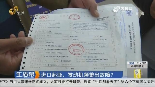 滨州:进口起亚 发动机频繁出故障?