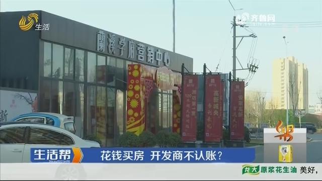 潍坊:花钱买房 开发商不认账?