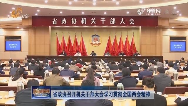 省政协召开机关干部大会学习贯彻全国两会精神
