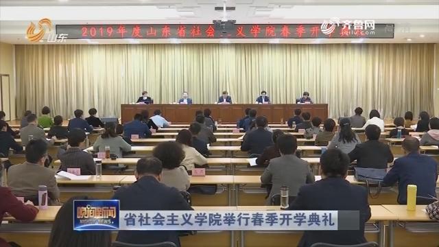 省社会主义学院举行春季开学典礼