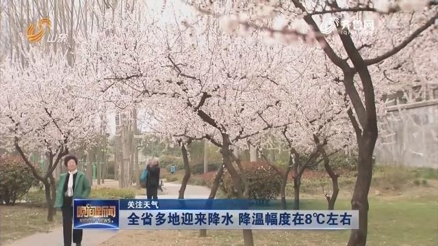 【关注天气】全省多地迎来降水 降温幅度在8℃左右