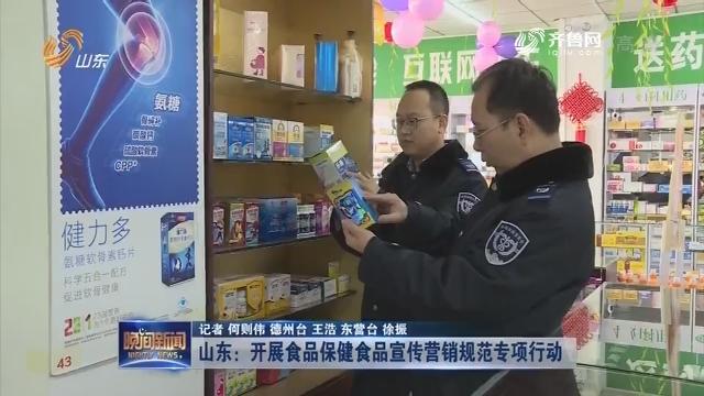 山东:开展食品保健食品宣传营销规范专项行动