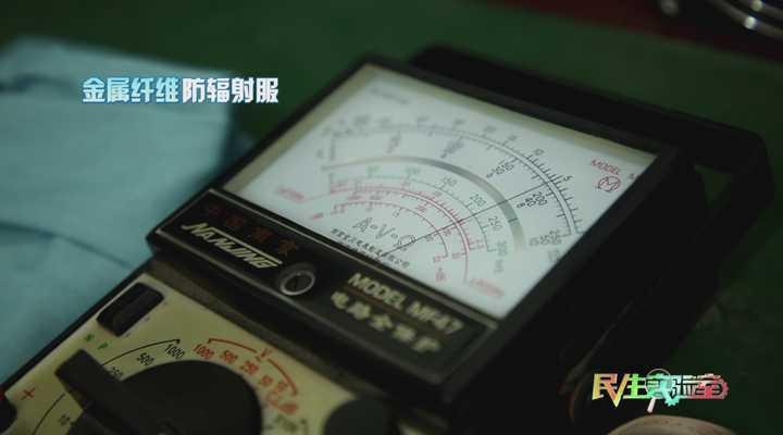 《生活大求真》:这种方法检测防辐射服比屏蔽手机信号靠谱多了