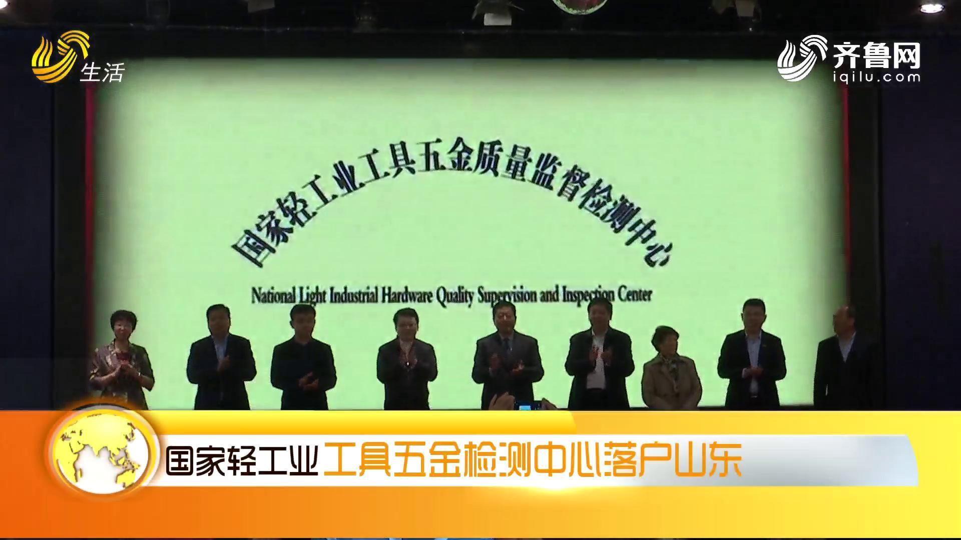 国内轻工业工具五金检测中心落户山东