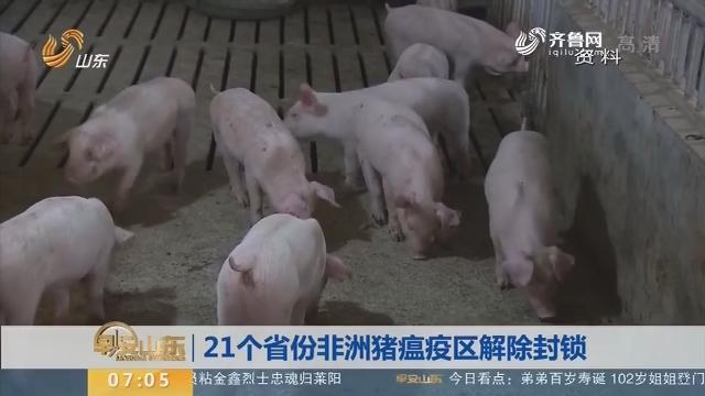 21个省份非洲猪瘟疫区解除封锁