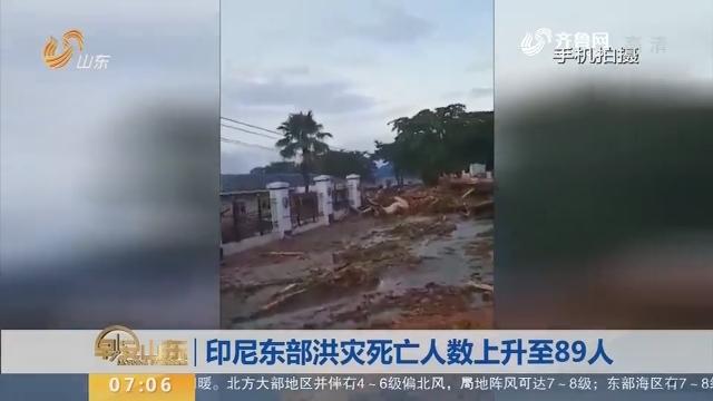 印尼东部洪灾死亡人数上升至89人