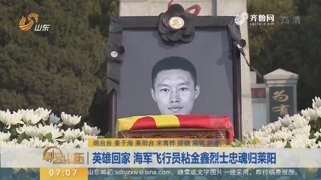 【闪电新闻排行榜】英雄回家 海军飞行员粘金鑫烈士忠魂归莱阳