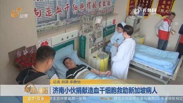 【闪电新闻排行榜】济南小伙捐献造血干细胞救助新加坡病人