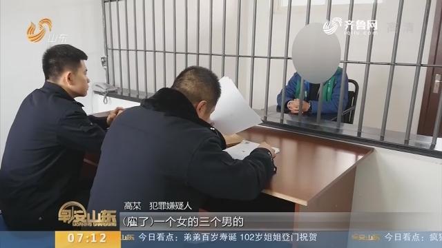 【闪电新闻排行榜】烟台:女子把车开进公安局 报警称被骗财骗色