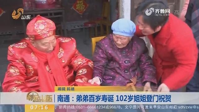 【闪电新闻排行榜】南通:弟弟百岁寿诞 102岁姐姐登门祝贺