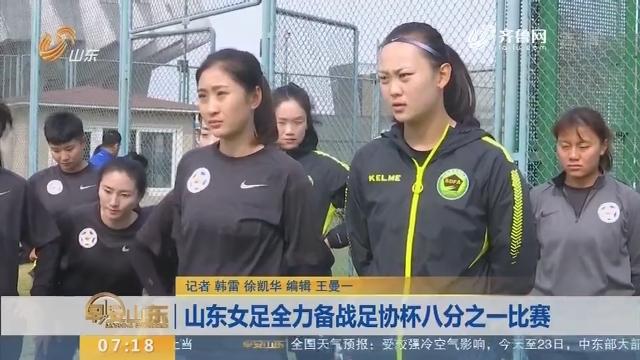 山东女足全力备战足协杯八分之一比赛