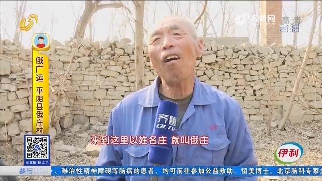 【文化故事之山东姓氏】平阴俄庄村 住着俄姓人