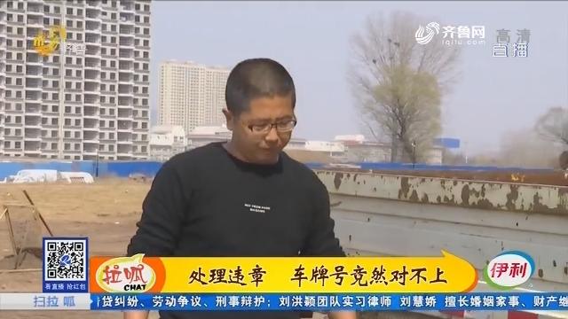 济南:处理违章 车牌号竟然对不上