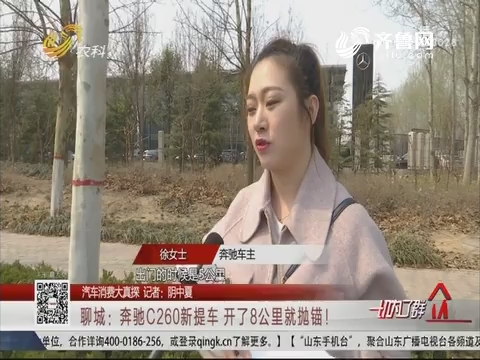 【汽车消费大真探】聊城:奔驰C260新提车 开了8公里就抛锚!