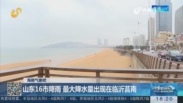 【海丽气象吧】山东16市降雨 最大降水量出现在临沂莒南