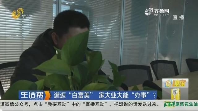 """烟台:邂逅""""白富美"""" 家大业大能""""服务""""?"""
