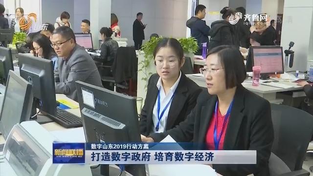 【数字山东2019举措方案】打造数字当局 培养数字经济