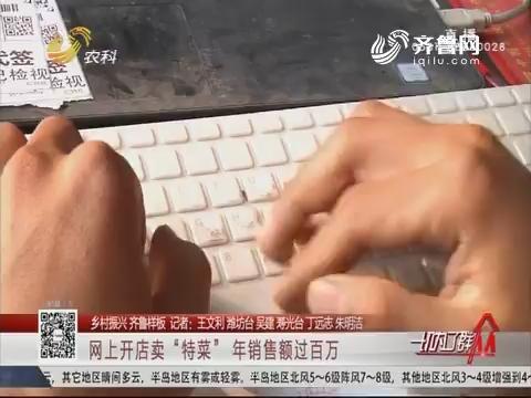 """【乡村振兴 齐鲁样板】网上开店卖""""特菜"""" 年销售额过百万"""