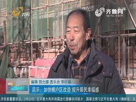"""【棚改居民""""安居梦""""】昌乐:加快棚户区改造 提升居民幸福感"""