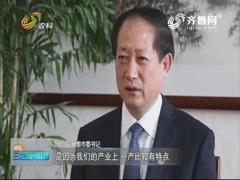 【新春话振兴】刘钦海:生态文明引领 打造宜居福地