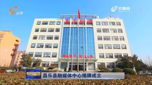 昌乐县融媒体中心揭牌成立