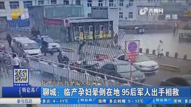 聊城:临产孕妇晕倒在地 95后军人出手相救