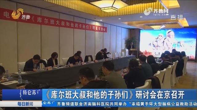 《库尔班大叔和他的子孙们》研讨会在京举行