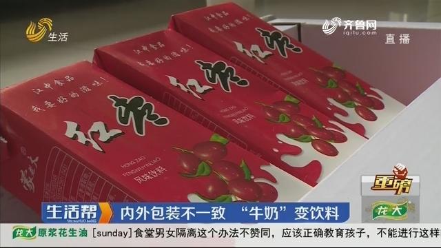 """【重磅】烟台:内外包装不一致 """"牛奶""""变饮料"""