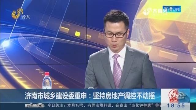 济南市城乡建设委重申:坚持房地产调控不动摇