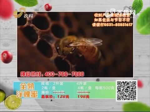 20190320《中国原产递》:全熟洋槐蜜