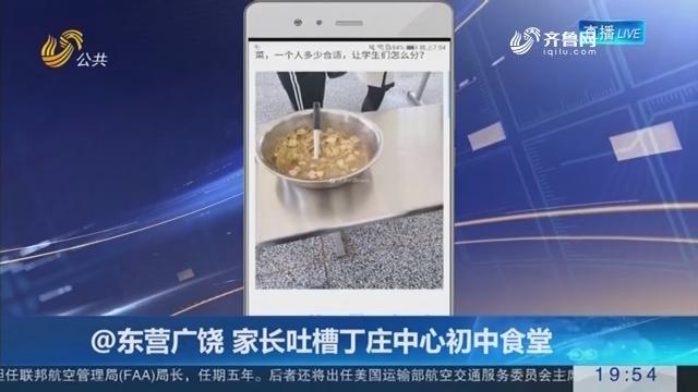 @东营广饶 家长吐槽丁庄中心初中食堂