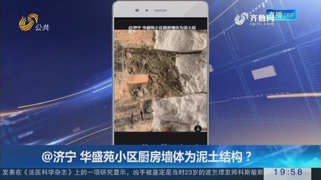 @济宁 华盛苑小区厨房墙体为泥土结构?