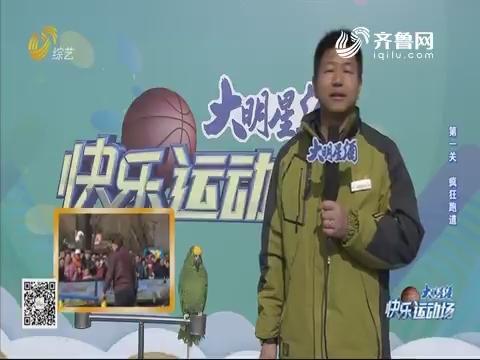 2019年03月20日《快乐运动场》完整版
