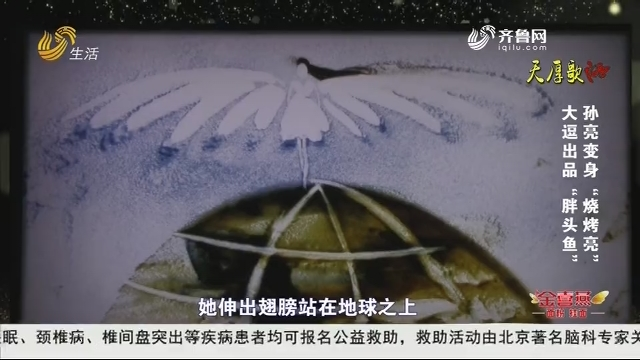"""20190320《让空想飞》:大逗出品""""胖头鱼"""" 孙亮变身""""烧烤亮"""""""
