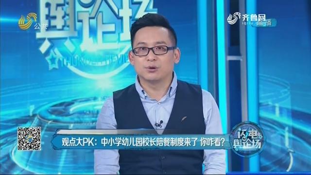 2019年03月20日《闪电舆论场》:中小学幼儿园校长陪餐制度来了 你咋看?