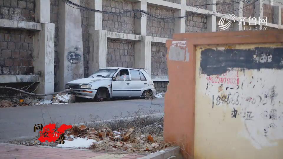 """《问安齐鲁》03-16:《""""僵尸车""""隐患多 依法清算没探讨》"""