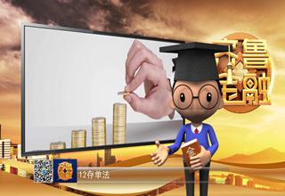 【齐鲁金融】金融小博士 - 银行存款高收益本领《齐鲁金融》20190320播出