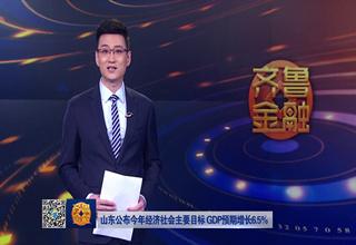 【齐鲁金融】山东宣布本年经济社会重要目的 GDP预期增长6.5%《齐鲁金融》20190320播出