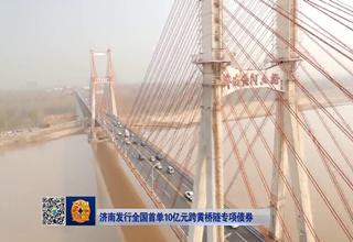 【齐鲁金融】济南刊行天下首单10亿元跨黄桥隧专项债券《齐鲁金融》20190320播出
