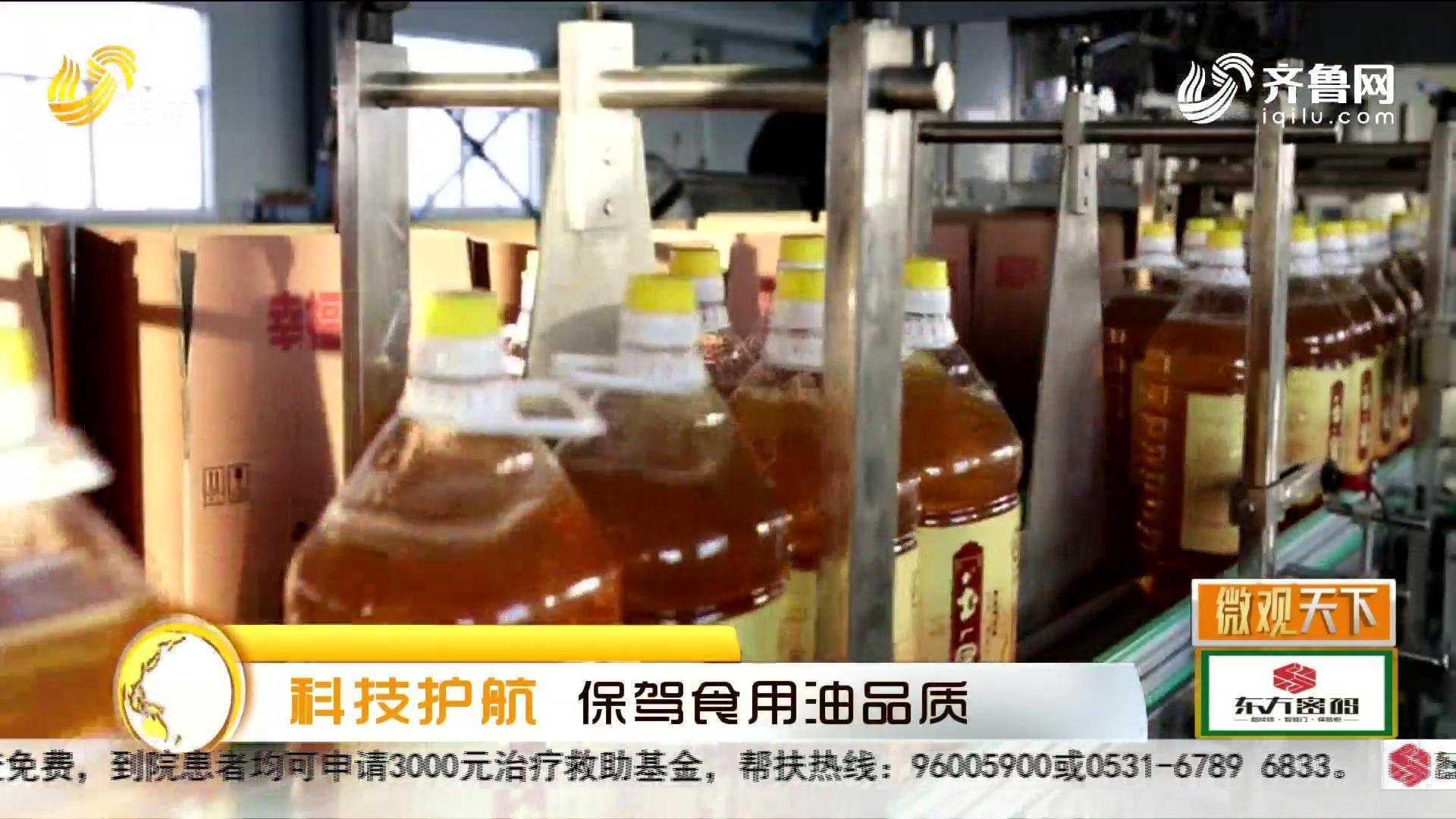 科技护航 保驾食用油品质