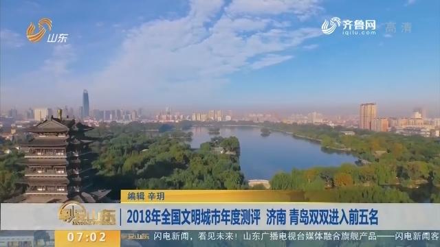 2018年全国文明城市年度测评 济南 青岛双双进入前五名