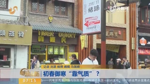 """【闪电新闻排行榜】初春御寒""""靠气质""""?"""