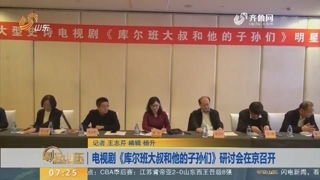 电视剧《库尔班大叔和他的子孙们》研讨会在京召开