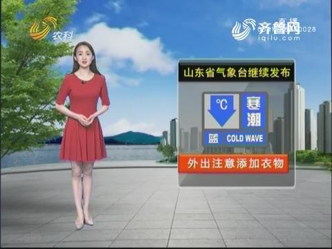 看气候:山东省景象台公布寒潮蓝色预警