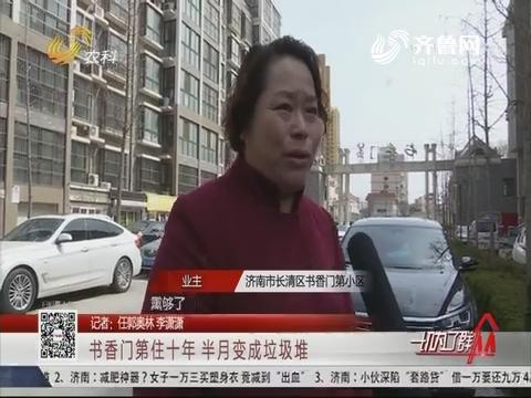 济南:书香家世住十年 半月酿成渣滓堆