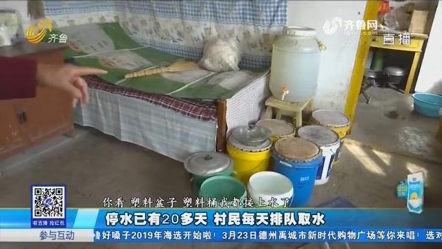 济南:村里停了自来水 村民用水成难题