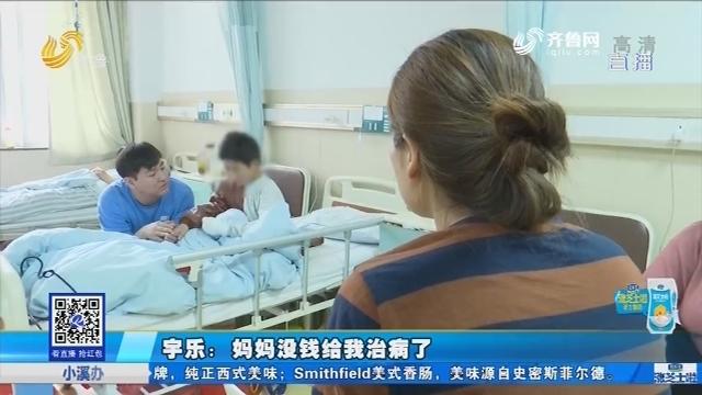 十岁男孩被炸伤 母亲要放弃治疗?